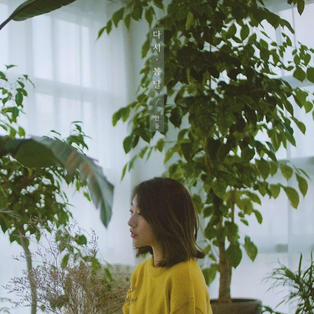 Download Han-All - 다시 (Again) Mp3