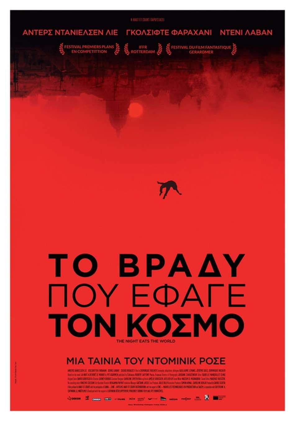 Το Βράδυ που Έφαγε τον Κόσμο (La nuit a dévoré le monde) Poster