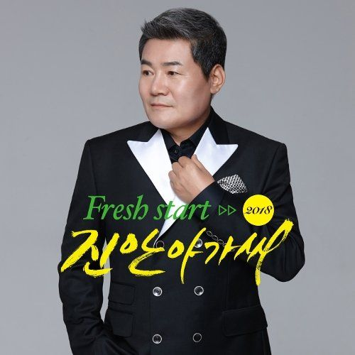 Download Jin Sung - 安東駅で Mp3