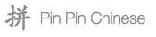Pin Pin Chinese Dictionary
