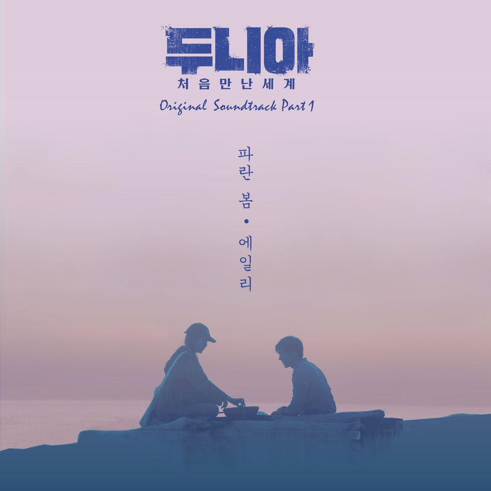 Download Ailee - 파란 봄 (OST Dunia Into a New World Part.1) Mp3