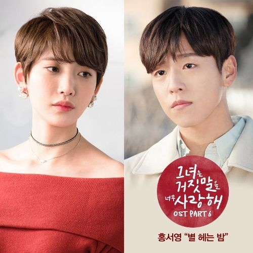 Hong Seo Young – The Liar And His Lover OST Part.6 K2Ost free mp3 download korean song kpop kdrama ost lyric 320 kbps