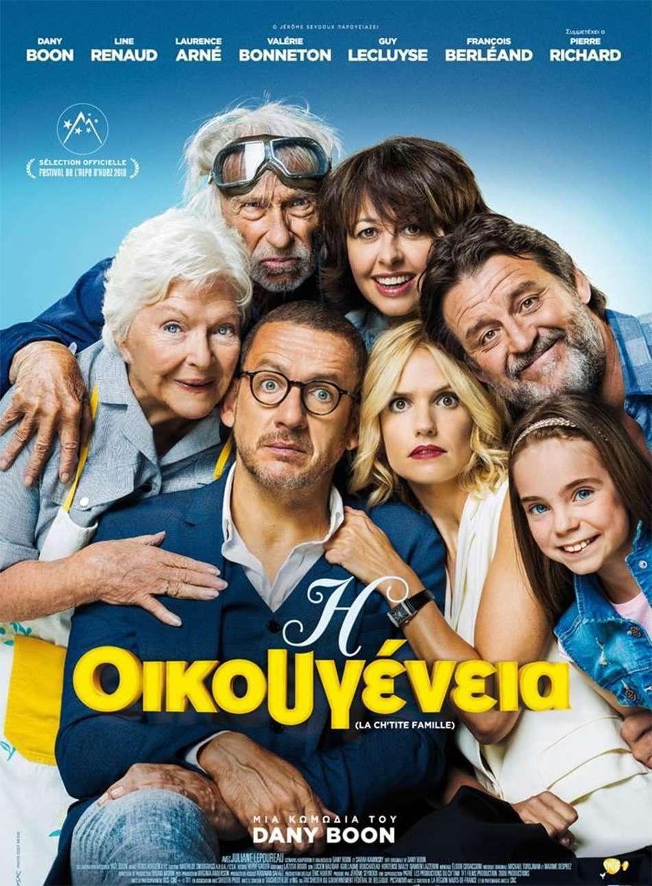 Η Οικουγένεια (La Ch'tite Famille) Poster Πόστερ