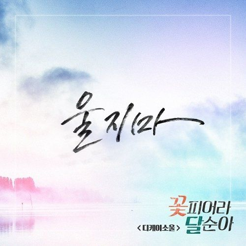 Thumbnail DK Soul - Don`t Cry (OST Dal Soon`s Spring Part.18) cover