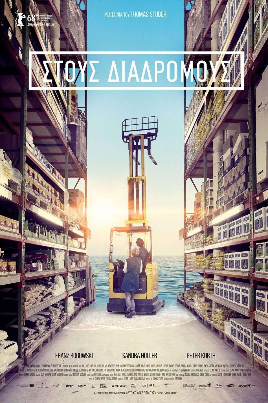 Στους Διαδρόμους (In Den Gängen / In The Aisles) Poster Πόστερ