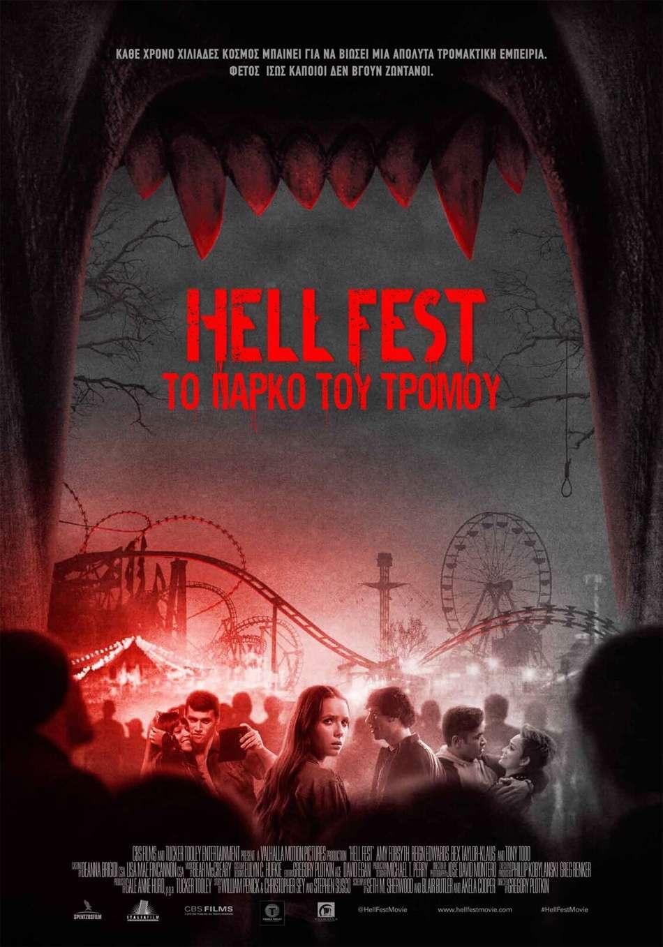 Το Πάρκο του Τρόμου (Hell Fest) Poster