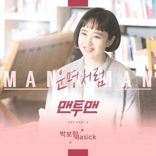 Park Boram, Basick - Man to Man OST Part.2 - Destiny K2Ost free mp3 download korean song kpop kdrama ost lyric 320 kbps
