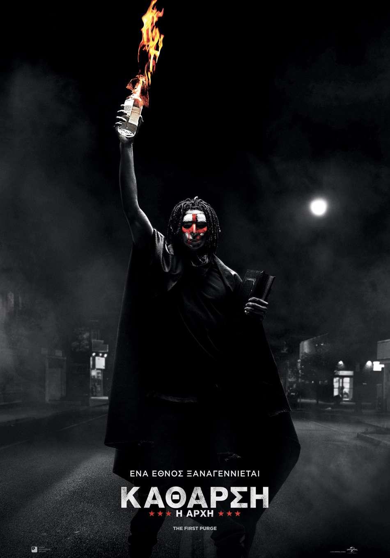 Κάθαρση: Η Αρχή (The First Purge) Poster Πόστερ