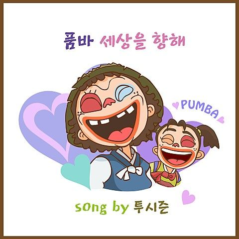 Download 2 Season - 품바 세상을 향해 Mp3