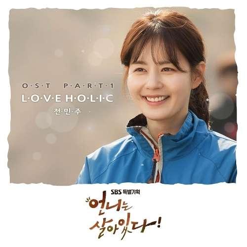 Jeon Min Ju - Sister is Alive OST Part.1 - Loveholic K2Ost free mp3 download korean song kpop kdrama ost lyric 320 kbps