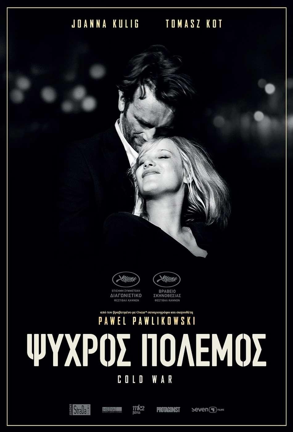 Ψυχρός Πόλεμος (Zimna Vojna / Cold War) Poster Πόστερ