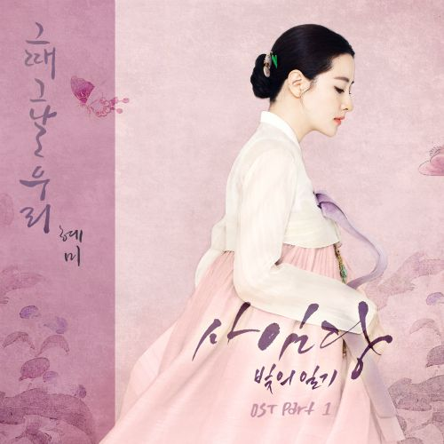 Hyemi (Fiestar) - Saimdang, Memoir of Colors OST Part.1 K2Ost free mp3 download korean song kpop kdrama ost lyric 320 kbps