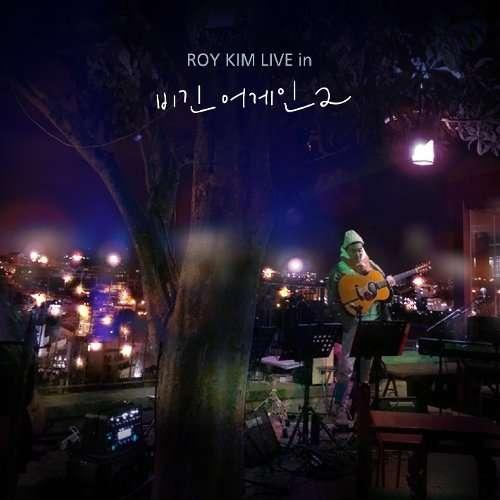 Download [Mini Album] Roy Kim – Roy Kim Live in Begin Again
