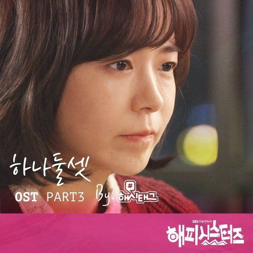 Download Seung Min (Hash Tag) - One Two Three (OST Happy Sisters Part.3) Mp3