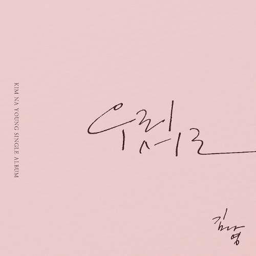 Download Kim Na Young - 우리 서로 Mp3