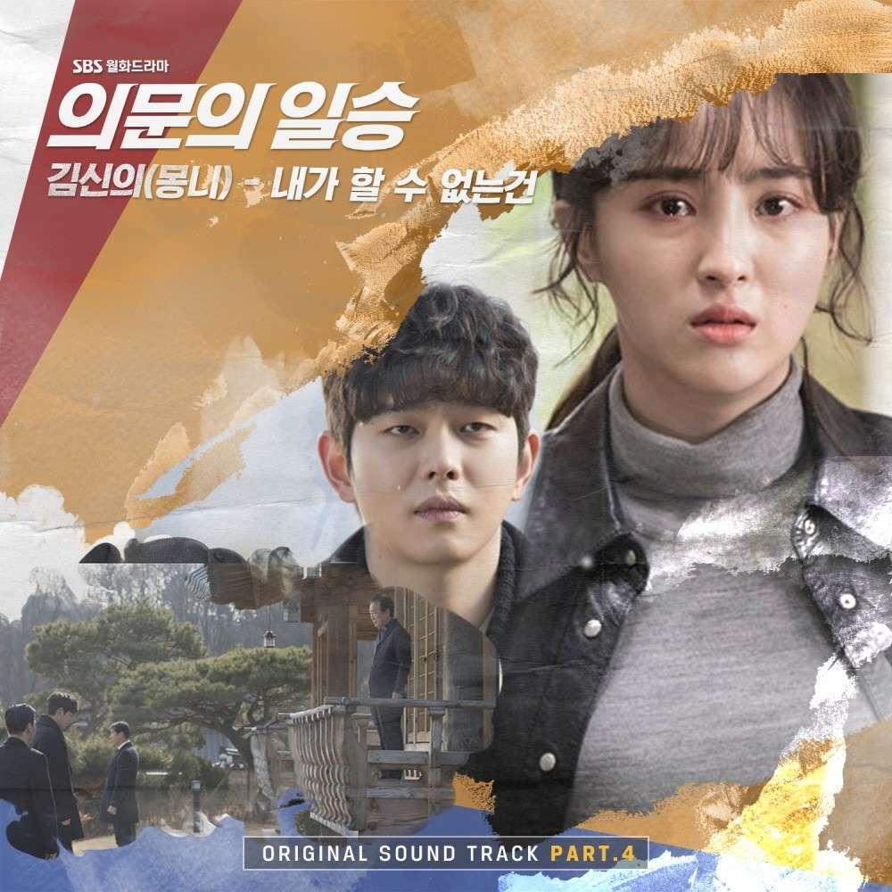 Download Kim Sin Ui - 내가 할 수 없는 건 (OST Doubtful Victory) Mp3