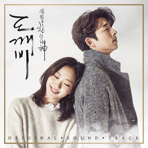 Download [Full Album] Various Artists - OST. Goblin: The Lonely and Great God Mp3 Album Cover