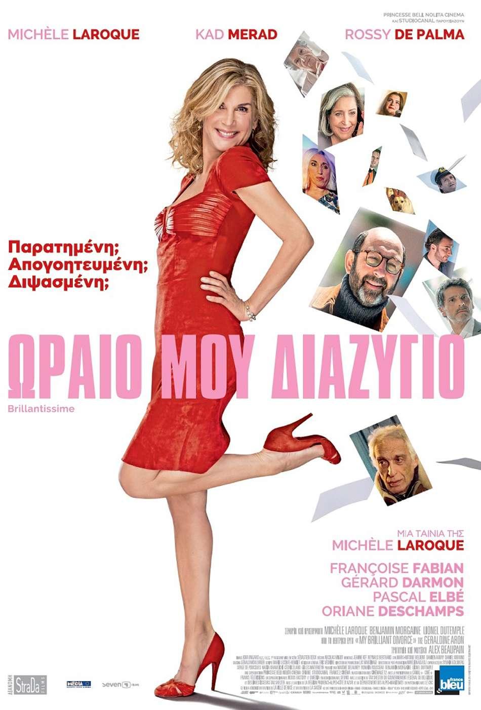 Ωραίο μου Διαζύγιο (Brilantissime) Poster