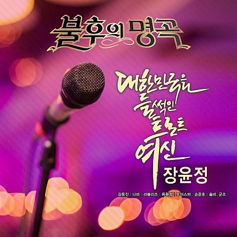 Download [Full Album] Various Artists - Immortal song 2 - EP Mp3 Album Cover