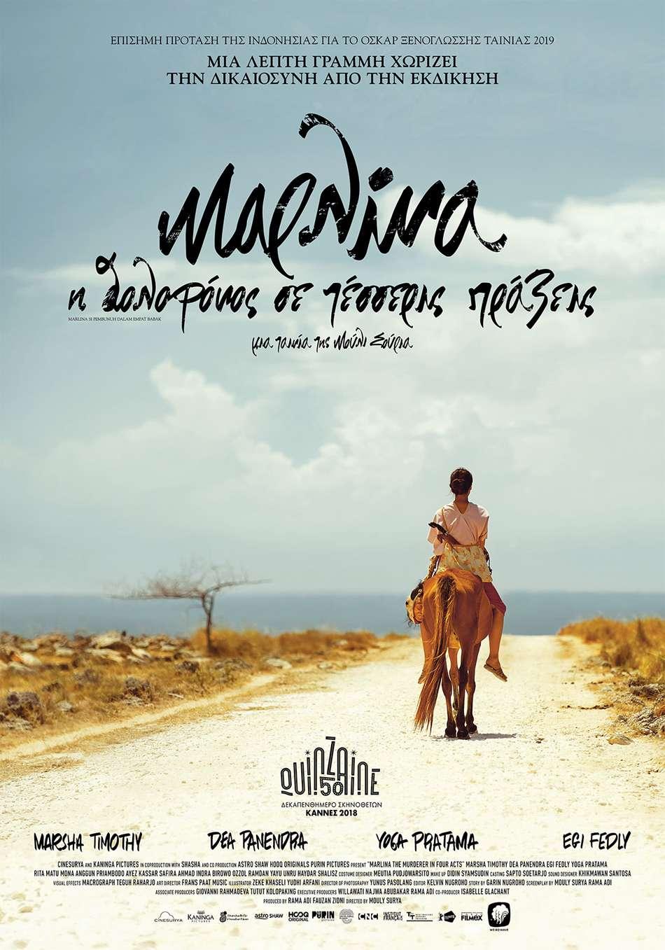 Μαρλίνα, η Δολοφόνος σε Τέσσερις Πράξεις (Marlina the Murderer in Four Acts) Poster