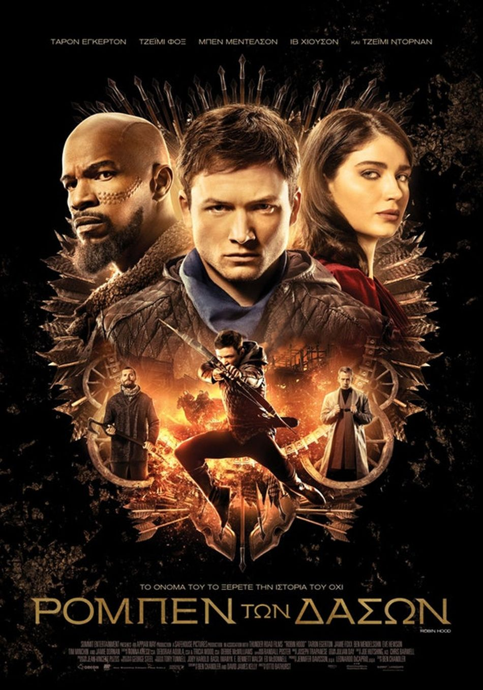 Ρομπέν των Δασών (Robin Hood) Poster