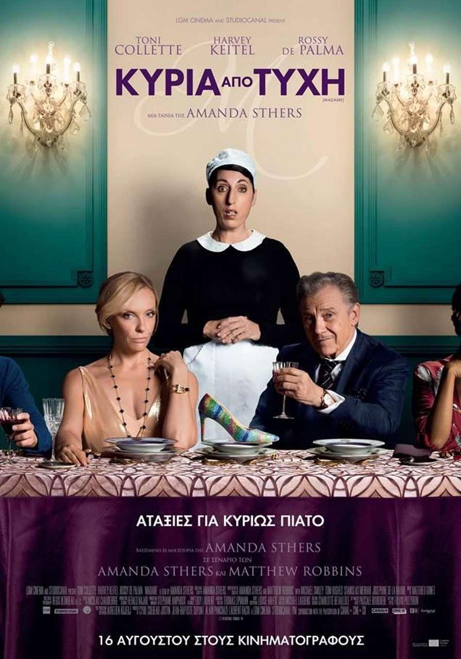 Κυρία από Τύχη (Madame) Poster