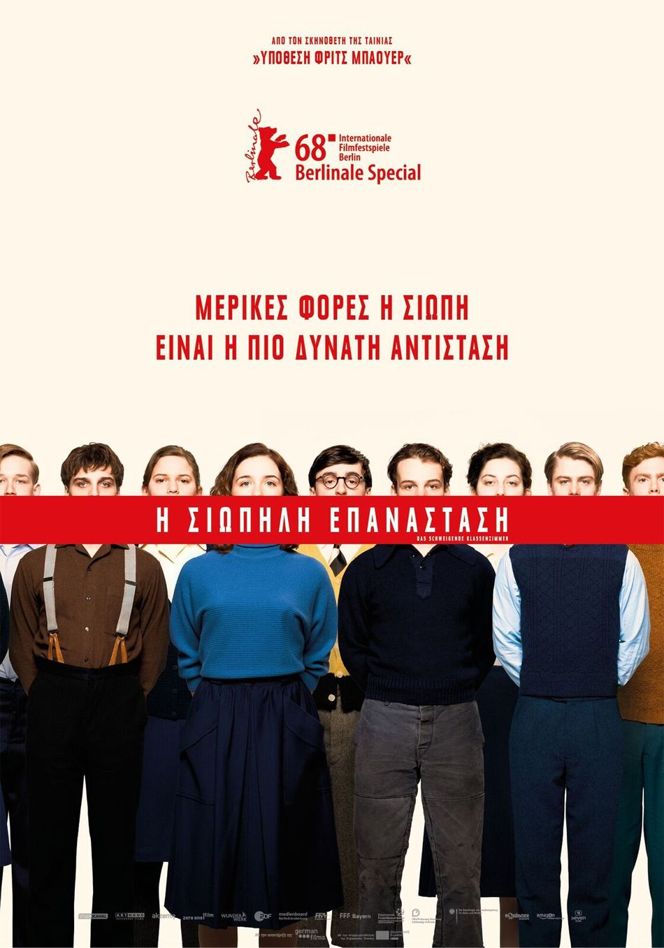Η σιωπηλή επανάσταση (Das schweigende Klassenzimmer) Poster Πόστερ