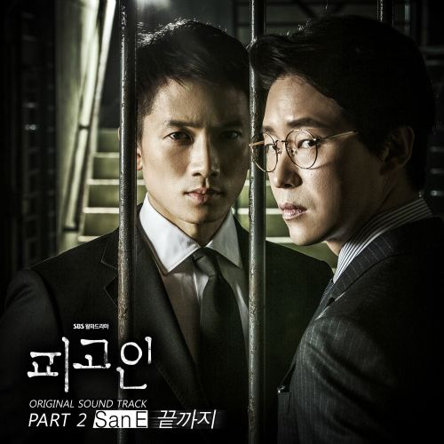 San E - Defendant OST Part.2 - Till the End K2Ost free mp3 download korean song kpop kdrama ost lyric 320 kbps