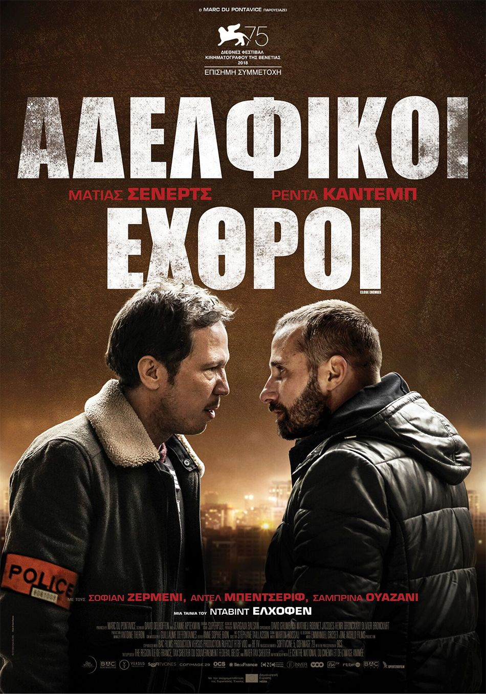 Αδελφικοί Εχθροί (Frères Ennemis) Poster Πόστερ