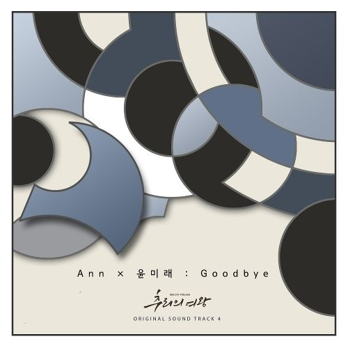 Ann & Yoon Mi Rae - Mystery Queen OST Part.4 - Goodbye K2Ost free mp3 download korean song kpop kdrama ost lyric 320 kbps