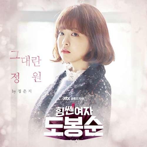 Jeong Eun Ji (Apink) - Strong Woman Do Bong Soon OST Part.1 - You are My Garden K2Ost free mp3 download korean song kpop kdrama ost lyric 320 kbps