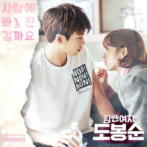 VROMANCE - Strong Woman Do Bong Soon OST Part.6 - I'm in Love K2Ost free mp3 download korean song kpop kdrama ost lyric 320 kbps