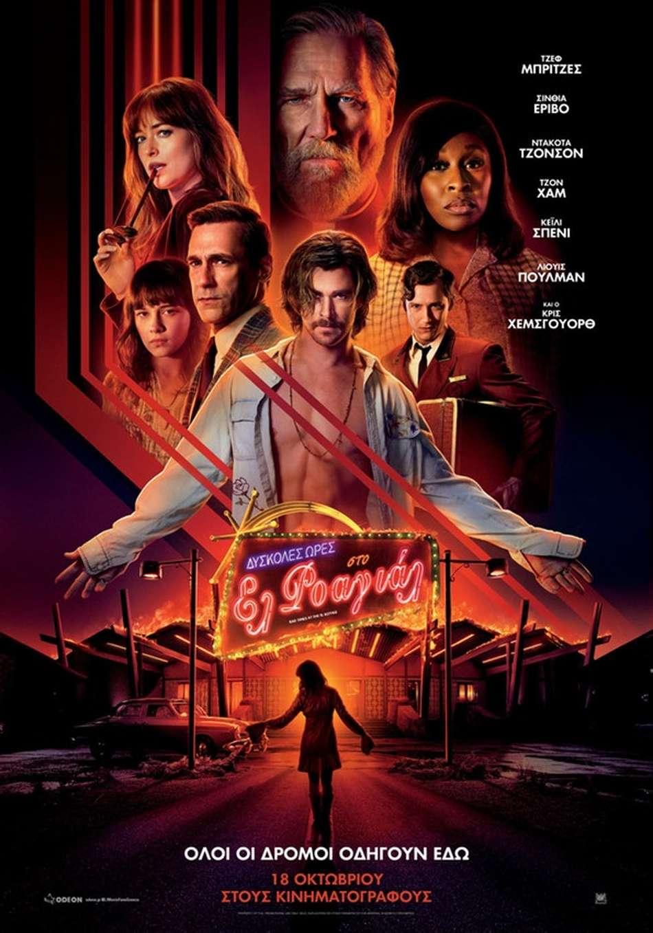 Δύσκολες Ώρες Στο Ελ Ροαγιάλ (Bad Times at the El Royale) Poster Πόστερ