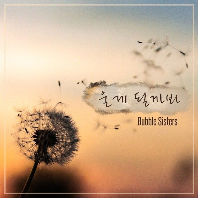 Download Bubble Sisters - 울게 될까 봐 (I Will Cry) Mp3