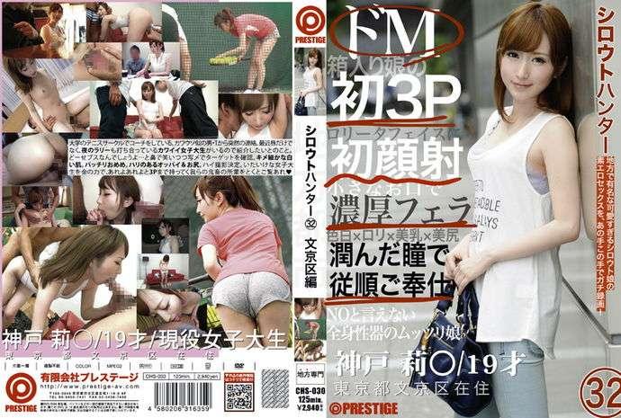 [chs030] Amateur Hunter 32 – Riri Kobe