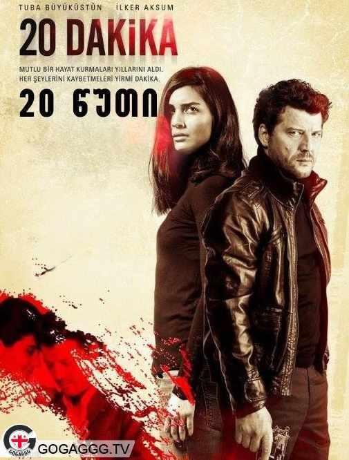 20 წუთი (ქართულად)