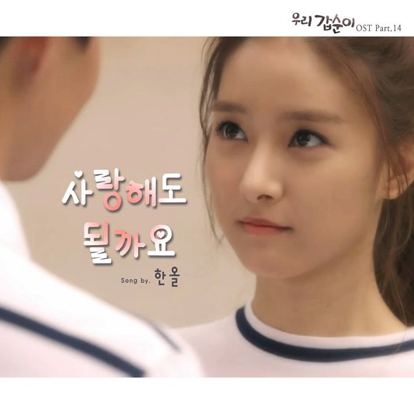 Han All - Our Gab Soon OST Part.14 - Can I Love You K2Ost free mp3 download korean song kpop kdrama ost lyric 320 kbps