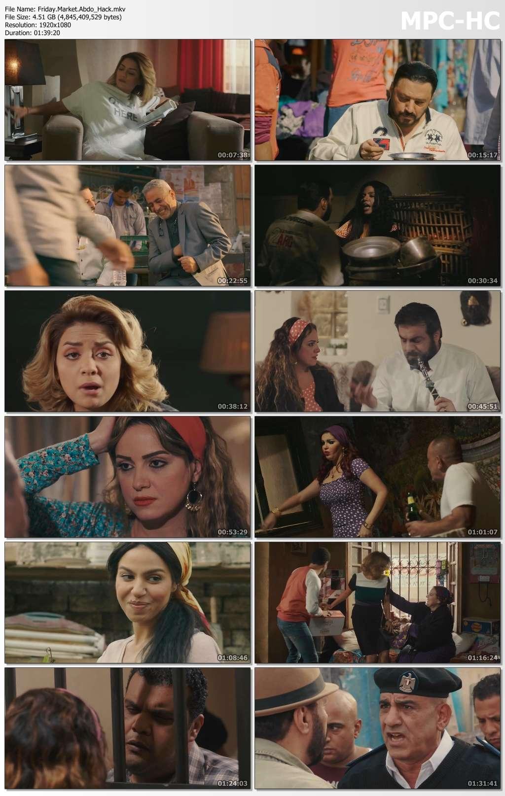 [فيلم][تورنت][تحميل][سوق الجمعة][2018][1080p][HDTV] 8 arabp2p.com