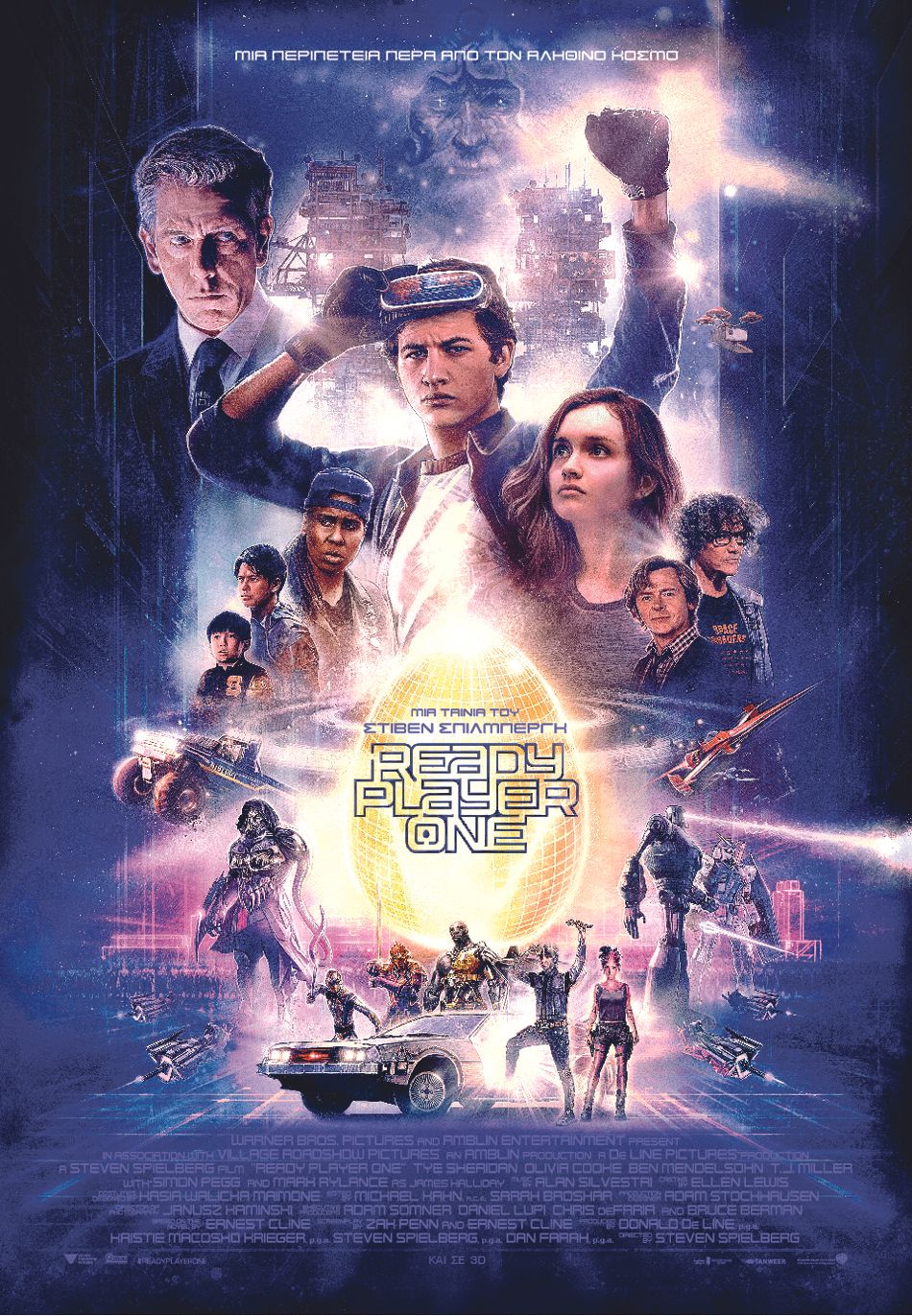 Ready Player One Poster Πόστερ