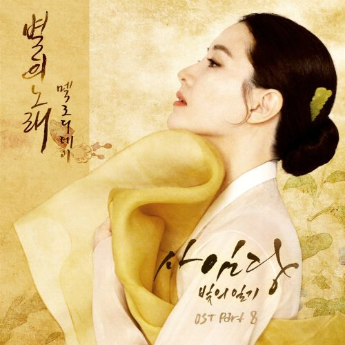 Melody Day - Saimdang, Memoir of Colors OST Part.8 - The Song of the Star K2Ost free mp3 download korean song kpop kdrama ost lyric 320 kbps