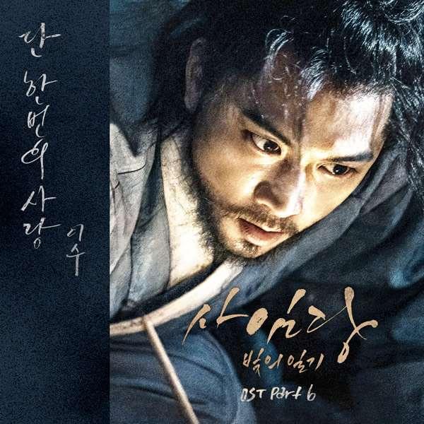ISU (M.C The Max) - Saimdang, Memoir of Colors OST Part.6 - Just One Love K2Ost free mp3 download korean song kpop kdrama ost lyric 320 kbps