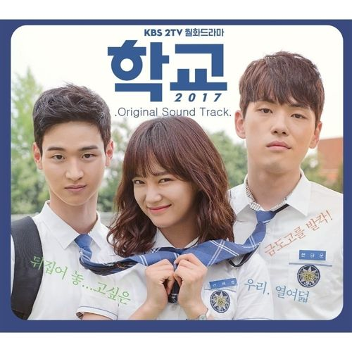 Download Various Artists - OST. School 2017 Mp3