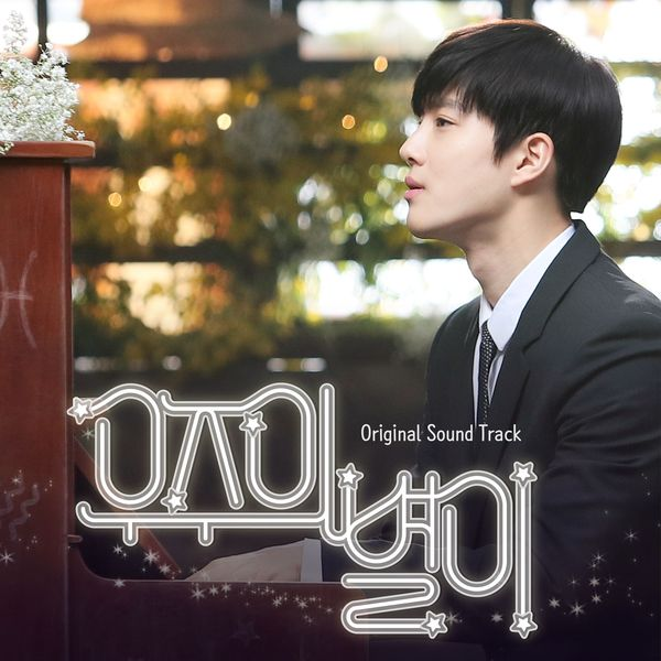 Suho (EXO), Remi - The Universe's Star OST - Daytime Star K2Ost free mp3 download korean song kpop kdrama ost lyric 320 kbps