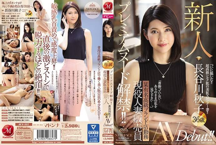 [JUY537] Premium Nudity, Unleashed!! Occupation: Employed At A Famous Luxury Brand Store A Real Life Married Woman Staffer A Fresh Face Akiko Hasegawa 36 Years Old Her AV Debut!!