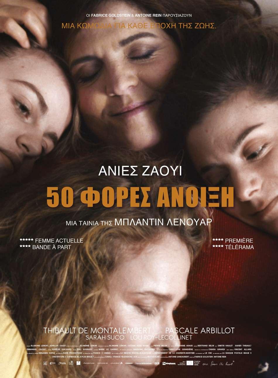 50 Φορές Άνοιξη (Aurore) Poster Πόστερ
