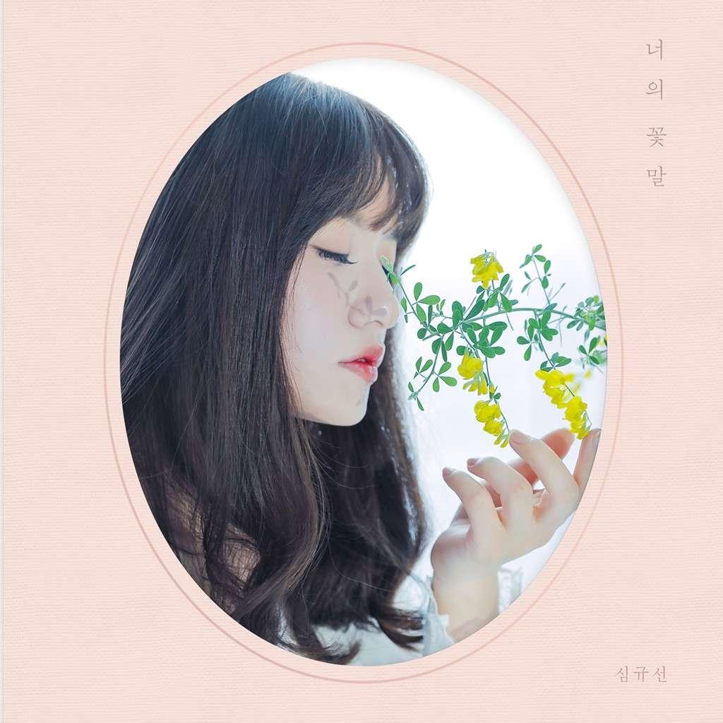 Download Lucia - 너의 꽃말 (Your Flower Language) Mp3