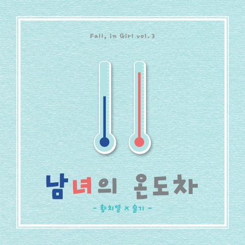 Hwang Chi Yeul, Seulgi, Kassy - Out Story - Fall, in girl Vol.3 K2Ost free mp3 download korean song kpop kdrama ost lyric 320 kbps