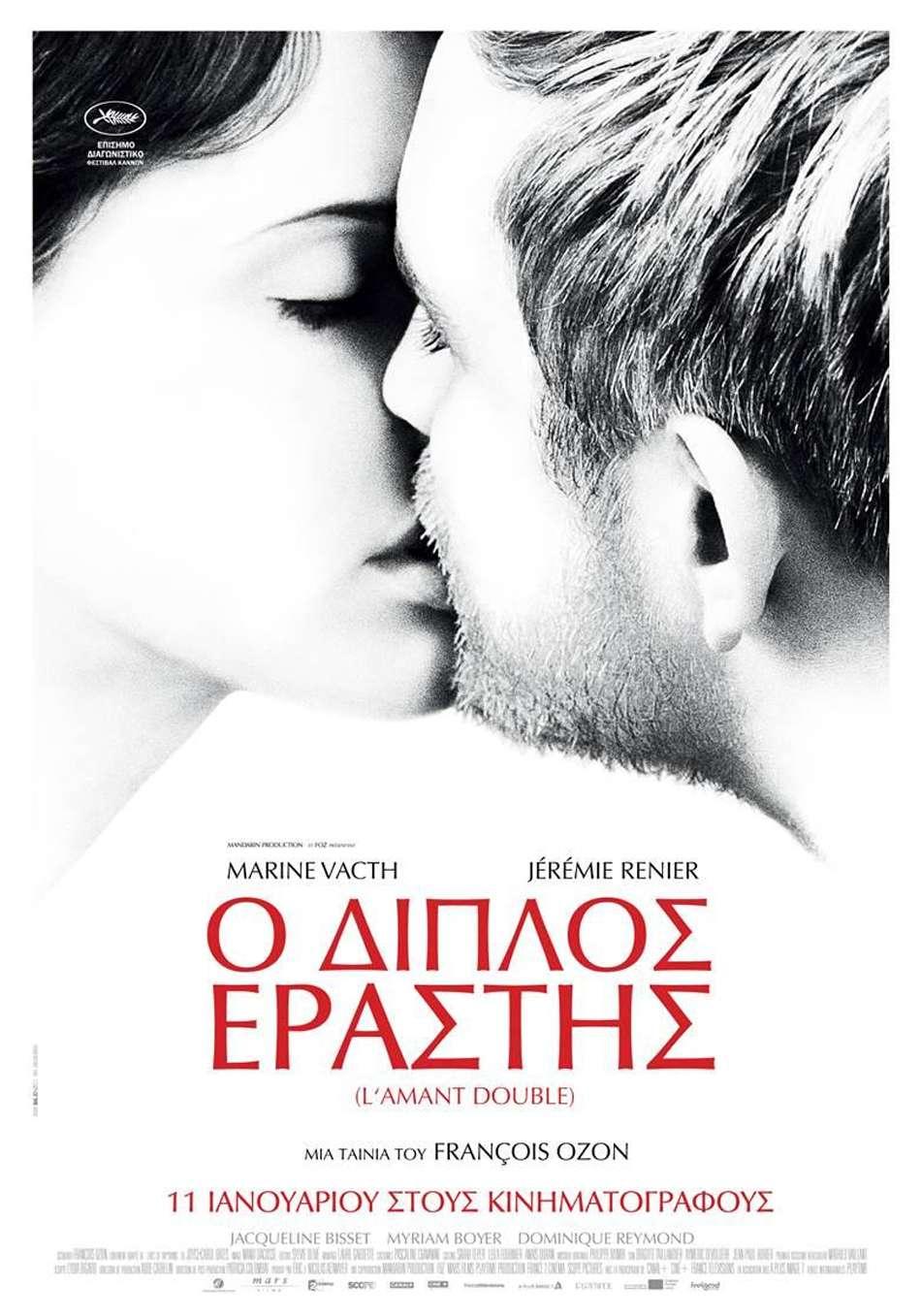 Ο διπλός εραστής (L'amant double) Poster Πόστερ