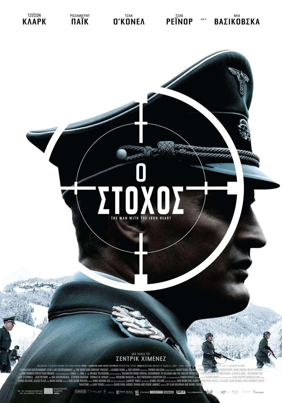 Ο Στόχος (The Man With the Iron Heart) Poster Πόστερ