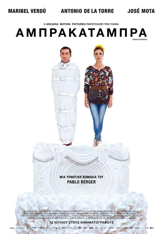 Αμπρακατάμπρα (Abracadabra) Poster